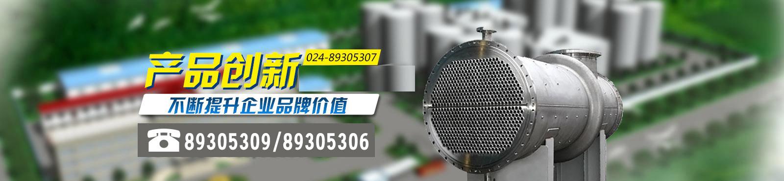 辽宁豪耐思石化装备有限公司